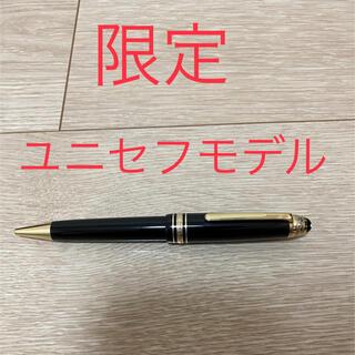 モンブラン(MONTBLANC)のモンブラン ボールペン マイスターシュテュック ユニセフモデル(ペン/マーカー)