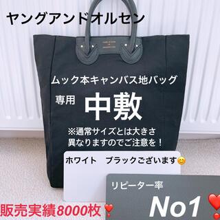 IENA - ヤングアンドオルセン ムック本 キャンバス地バッグ専用 中敷 中敷き