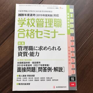 別冊 教職研修 2018年 09月号(専門誌)