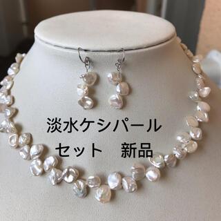 パールネックレス 淡水真珠 本真珠 ケシパール ピアス セット 冠婚葬祭 925
