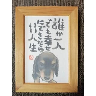 名言絵手紙【No.10】ミニチュアダックスフンド(アート/写真)