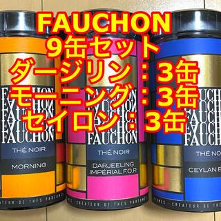 タカシマヤ(髙島屋)の【送料無料】フォション(FAUCHON)・紅茶9缶セット(茶)