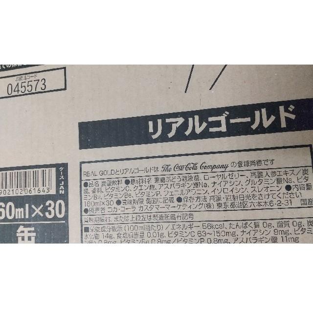 コカ・コーラ(コカコーラ)のコカ・コーラ社  カナダドライ ジンジャーエール・リアルゴールド 合計2ケース 食品/飲料/酒の飲料(ソフトドリンク)の商品写真