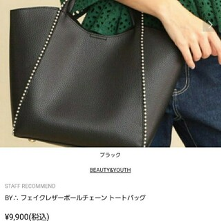 BEAUTY&YOUTH UNITED ARROWS - ユナイテッドアローズ BEAUTY&YOUTH フェイクレザーバッグ 正規品❗
