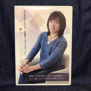 並木良和 目醒めへのパスポート DVD(その他)