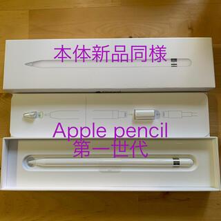 アップル(Apple)の★本体新品同様★ Apple pencil 第一世代(タブレット)