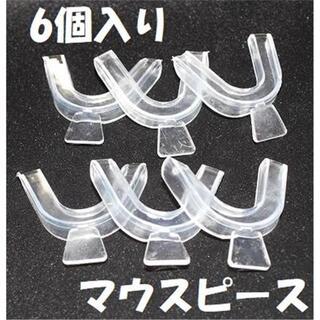 マウスピース 上下 3セット6個入り 歯ぎしり 人気 矯正 型 歯(その他)