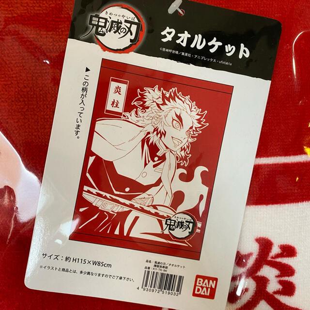 BANDAI(バンダイ)の鬼滅の刃 煉獄杏寿郎 タオルケット エンタメ/ホビーのおもちゃ/ぬいぐるみ(キャラクターグッズ)の商品写真
