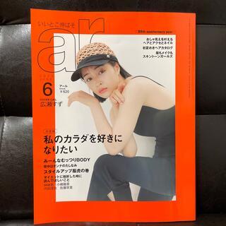 雑誌 ar アール 2021 6月号 広瀬すず(ファッション)