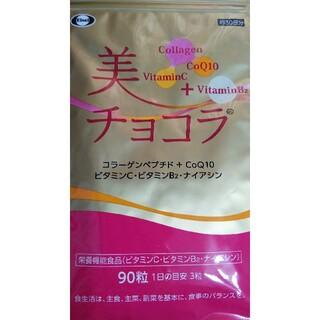 Eisai 美チョコラ 90粒(コラーゲン)