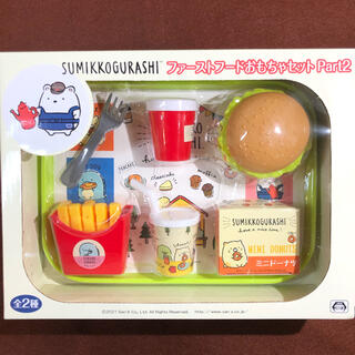 サンエックス - すみっコぐらし ファーストフード おもちゃ Part2