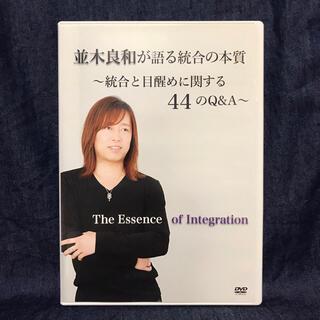 並木良和が語る統合の本質 DVD(その他)