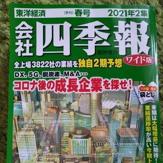 会社四季報 ワイド版2021年2集春号 2021年 04月号(専門誌)