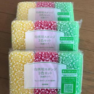 ダスキン 台所用スポンジ3色セット 3袋 ビビット(収納/キッチン雑貨)