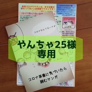 【やんちゃ25様専用】冊子10冊(一般)