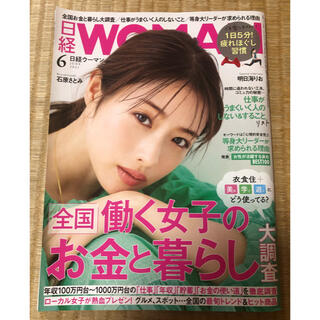 ニッケイビーピー(日経BP)の【日経BP】日経WOMAN2021.6(ビジネス/経済/投資)