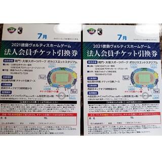 徳島ヴォルティス チケットA席②枚(サッカー)