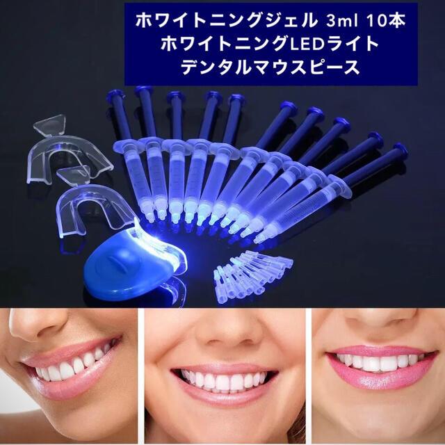 ホワイトニングキット(ホワイトニングジェル&LEDライト&マウスピース) コスメ/美容のオーラルケア(口臭防止/エチケット用品)の商品写真