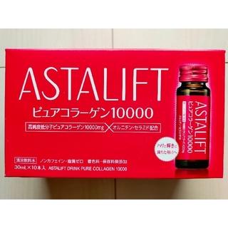 ASTALIFT - 【新品未開封】アスタリフト ピュアコラーゲン 10000