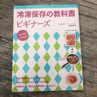 冷凍保存の教科書ビギナ-ズ これならできそう!(料理/グルメ)