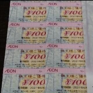 イオン(AEON)のAEON イオン マックスバリュー 株主優待券(ショッピング)