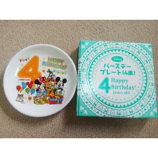 ディズニー(Disney)の【新品】バースデープレート ディズニー 4歳(食器)