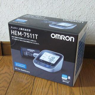 オムロン(OMRON)の新品未開封 オムロン 上腕式血圧計 HEM-7511T 最上位機種(その他)