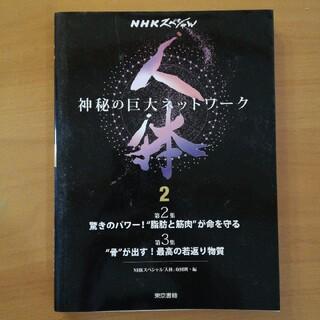 人体~神秘の巨大ネットワーク~ NHKスペシャル 2(科学/技術)