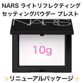 NARS - NARS ライトリフレクティングセッティングパウダー #5894