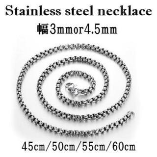 ステンレス ネックレス チェーン 60㎝ 幅 4.5mm 金属アレルギー対応