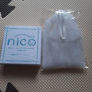 nico石鹸 ネット付き