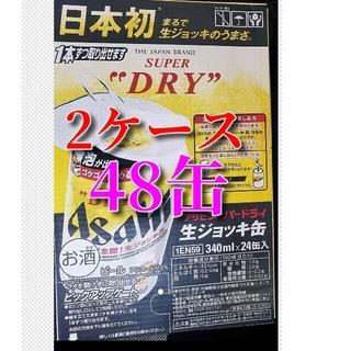 No.702 アサヒ スーパードライ 生ジョッキ缶 24缶入 2ケース(ビール)