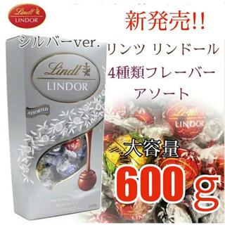 リンツ(Lindt)の【残り1箱】リンツ リンドール チョコレート 銀アソート4種類 600g(菓子/デザート)