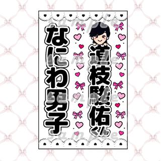 ジャニーズジュニア(ジャニーズJr.)の道枝駿佑 キンブレシート 2枚セット(アイドルグッズ)