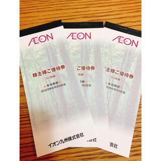 イオン(AEON)のイオン九州 株主様ご優待券(ショッピング)