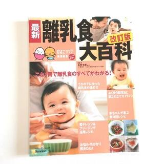 改訂版 最新離乳食大百科/ベネッセコーポレーション(結婚/出産/子育て)
