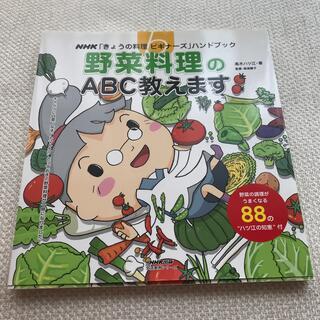 野菜料理のABC教えます(料理/グルメ)