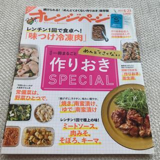 オレンジページSサイズ 2017年 6/2号(生活/健康)