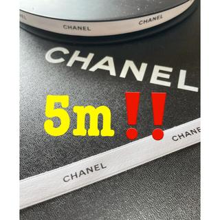 シャネル(CHANEL)のCHANEL シンプルリボン 5m ハンドメイド ラッピング(生地/糸)