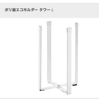 tower ポリ袋エコホルダー L タワー 新品未使用(収納/キッチン雑貨)