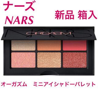 NARS - 限定 ◆新品◆ NARS オーガズム ミニアイシャドーパレット
