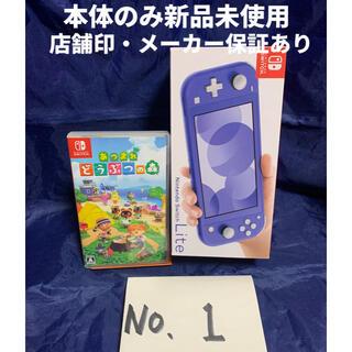 Nintendo Switch - ① 新品 未使用  スイッチ ライト 本体 ブルー どうぶつの森 セット