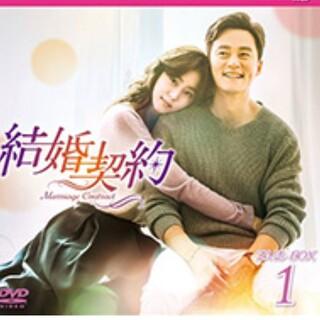 韓国ドラマDVD  結婚契約(韓国/アジア映画)