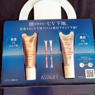 アスタリフト(ASTALIFT)のASTALIFT アスタリフト D-UVクリア UV下地 トライアル(化粧下地)