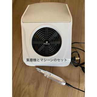 シャイニージェル(SHINY GEL)のネイルマシーン 集塵機セット プチトルS ココイスト(ネイル用品)