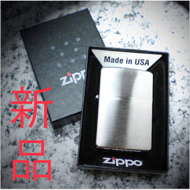 ZIPPO(ジッポー)のzippo ジッポ【新品 未使用】ライター 無地 200番 メンズのファッション小物(タバコグッズ)の商品写真