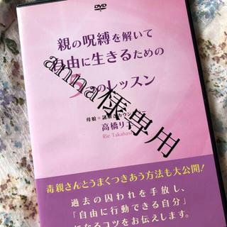「親の呪縛を解いて自由に生きるための5つのレッスン」高橋リエ(趣味/実用)