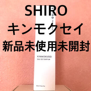 shiro - shiro キンモクセイ オールドパルファン 新品未使用 未開封