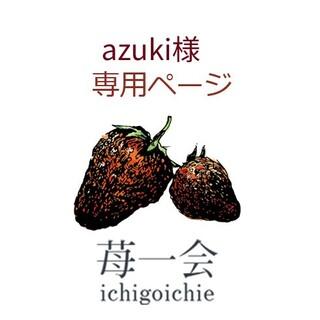 azuki様 専用ページ★(カード/レター/ラッピング)