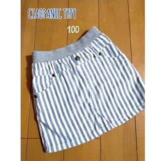 チャオパニックティピー(CIAOPANIC TYPY)のチャオパニックティピー ストライプ スカート 100(スカート)
